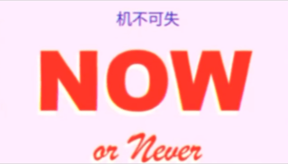 """""""NOW OR NEVER"""""""